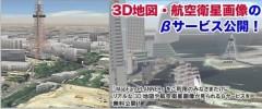 mapfan3d